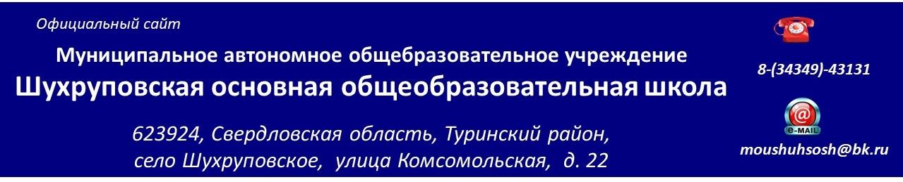 МАОУ Шухруповская ООШ